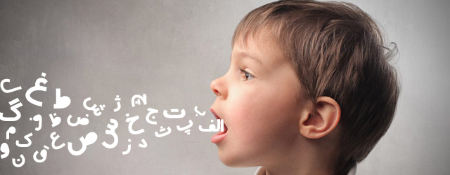اختلالات گفتار و زبان در کودکان