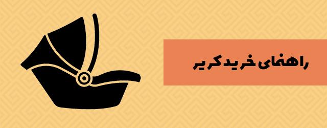 راهنمای خرید کریر نوزاد