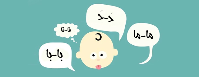 چه زمانی  کودک شروع به حرف زدن میکند؟