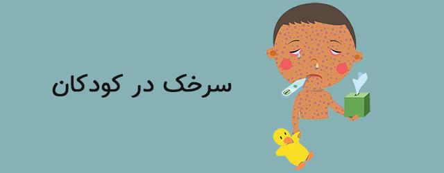 سرخک در کودکان و روشهای مراقبت از کودک